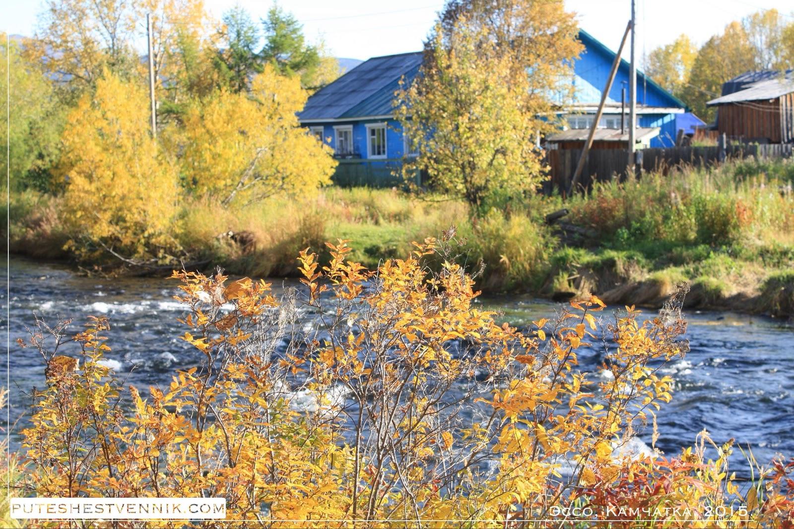 Осенняя деревня на Камчатке