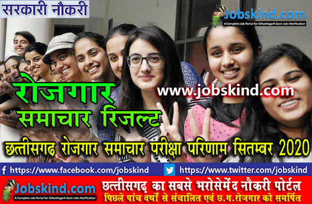 Cg Employment News Result 2020 Chhattisgarh Job Kind Rojgar Samachar Pariksha Parinam August September 2020 Get All Sarkari Naukri Result on Jobskind.com