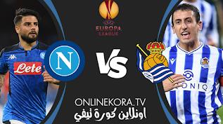 مشاهدة مباراة نابولي وريال سوسيداد بث مباشر اليوم 10-12-2020 في دوري أبطال أوروبا