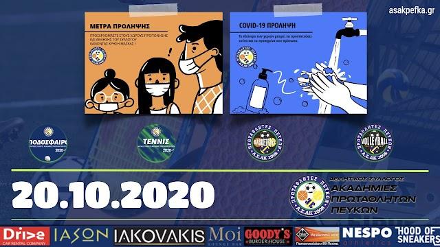 Το πρόγραμμα της Τρίτης  (20.10.2020) στις Ακαδημίες ΠΡΩΤΑΘΛΗΤΩΝ ΠΕΥΚΩΝ