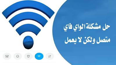 كيفية حل مشكلة الواي فاي Wi-Fi متصل ولكن لا يعمل