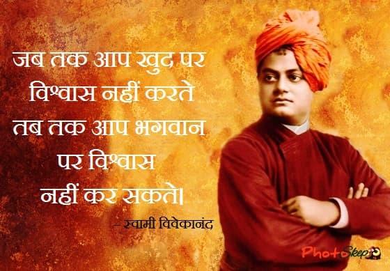 swami vivekananda thoughts in hindi-inspirational quotes-swami vivekananda quotes for student-swami vivekananda thoughts on success in hindi