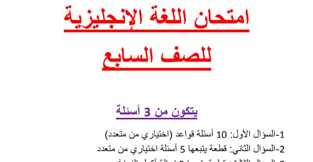 أوراق عمل في قواعد الفصل الثاني والثالث لغة إنجليزية