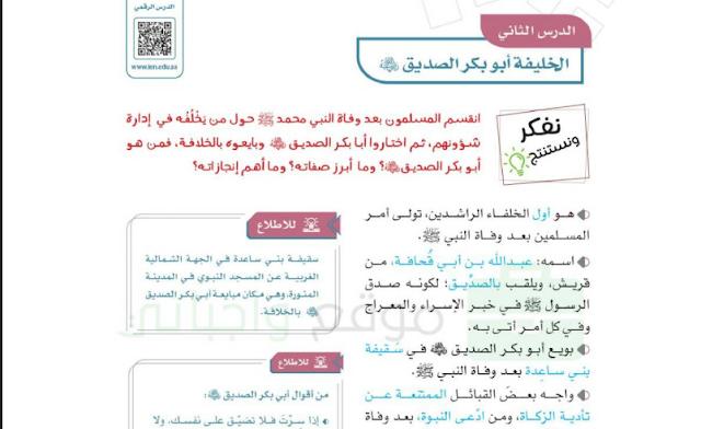 حل درس الخليفة أبو بكر الصديق الاجتماعيات للصف الخامس ابتدائي