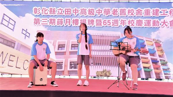 田中高中蒔月樓揭牌暨65週年校慶運動大會