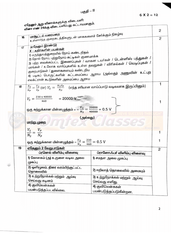 12th Physics - Official Answer Keys for Public Exam 2020 - Tamil Medium Key Download