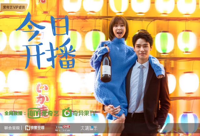 Flavour It's Yours 看见味道的你 || C-drama