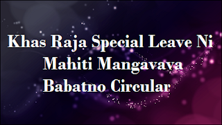 Khas Raja Special Leave Ni Mahiti Mangavava Babatno Circular