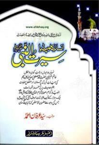 Encyclopedia seerat un nabisallallah u alaihi wasallam by syed irfan ahmad