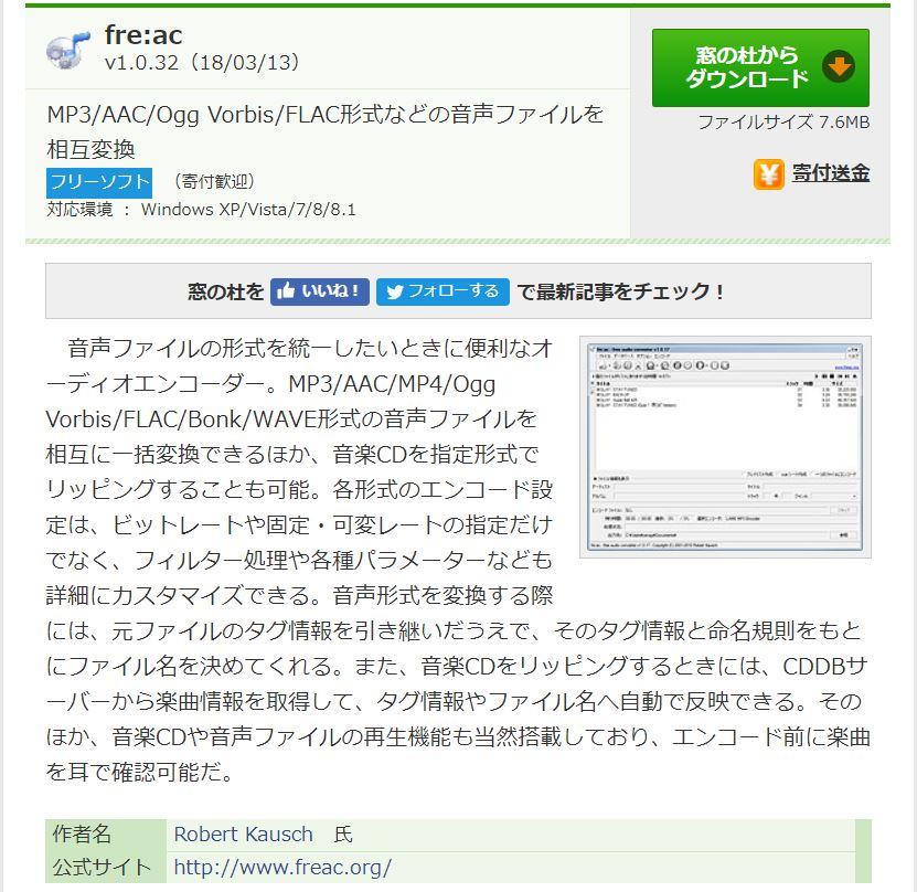 mp3directcut ダウンロード vector