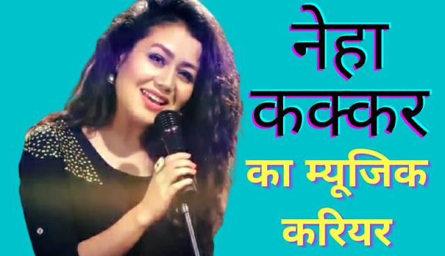 Neha kakkar singing career in hindi,neha kakkar biography