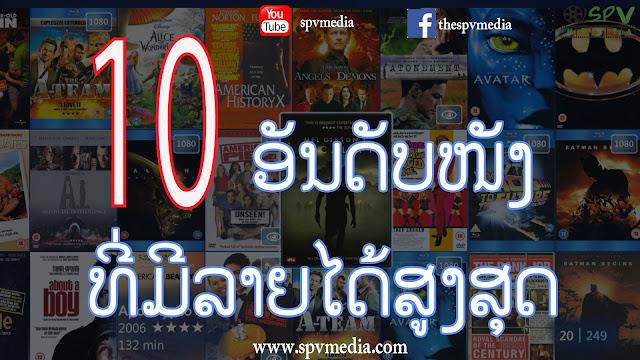 10 ອັນດັບໜັງທີ່ມີລາຍໄດ້ສູງທີ່ສຸດໃນໂລກ, หนังทำเงินสูงสุดในโลก, 10 ອັນດັບ,  ໜັງດັງ,  ພຣີວິວໜັງ, ແນະນຳໜັງໃໝ່, ອັບເດດໜັງ, spvmedia