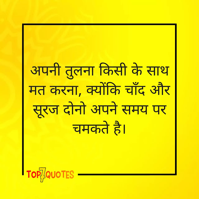 Hindi motivational quotes images