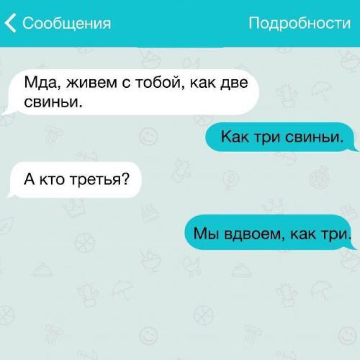 10 смешных СМС-ок для хорошего настроения