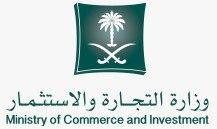 خطوات تقديم شكوى لوزارة التجارة السعودية