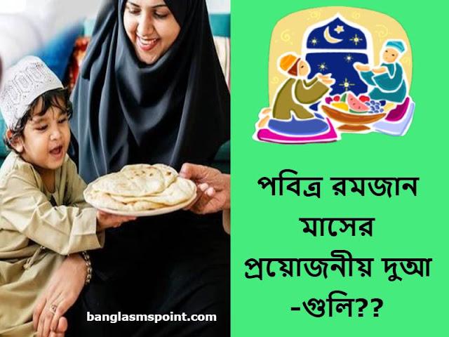 Ramadan Dua's