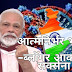 मोदी जी का आत्मनिर्भर भारत मिशन - ब्लॉगर आकांक्षा सक्सेना
