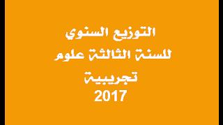 التوزيع السنوي للثالثة ثانوي علوم %D8%A7%D9%84%D8%AA%D