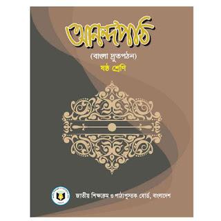 আনন্দ পাঠ(বাংলা দ্রুত পঠন) বই pdf