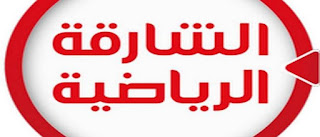 تردد قناة الشارقه الرياضية الجديد علي النايل سات 2018 - باقة قنوات تليفزيون الشارقة الإماراتي