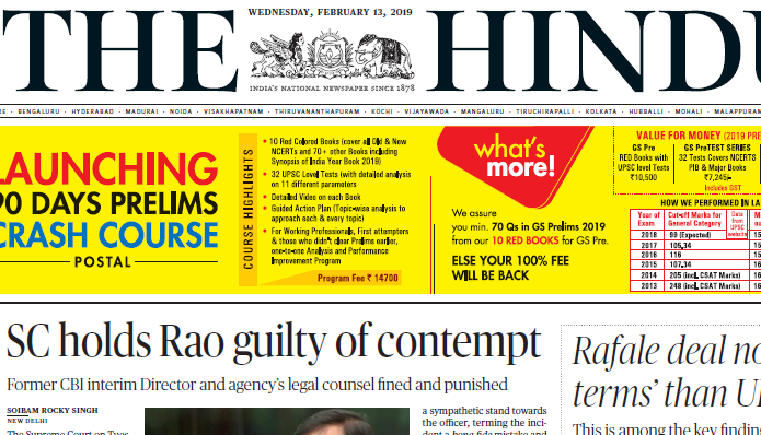The Hindu ePaper Download 13th February 2019