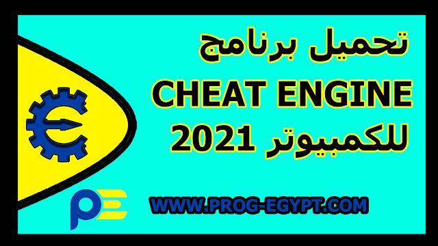 تحميل برنامج cheat engine للكمبيوتر