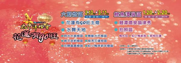 2018花蓮太平洋燈會-花蓮有go旺