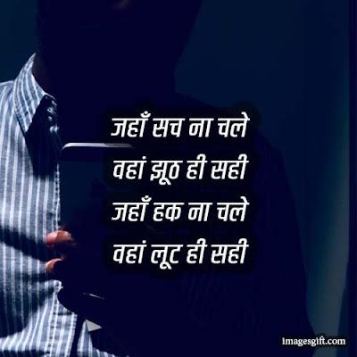 whatsapp status in hindi about life