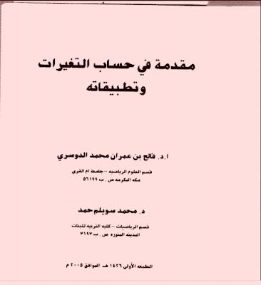 تحميل كتاب مقدمة في حساب التغيرات وتطبيقاته pdf برابط مباشر