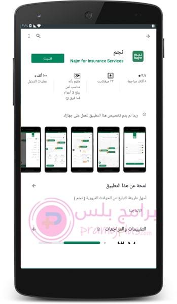 تحميل تطبيق نجم اخر اصدار مجانا