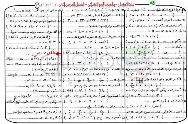 مراجعة ليلة امتحان رياضيات للصف الرابع الابتدائي الترم الثاني 2017