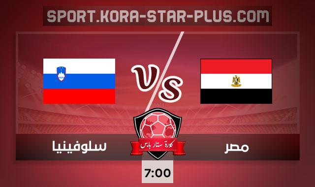 مشاهدة مباراة مصر وسلوفينيا كورة ستار بث مباشر اونلاين لايف اليوم بتاريخ 24-01-2021 في كأس العالم لكرة اليد