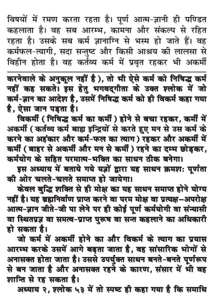 गीता लेख चित्र 7