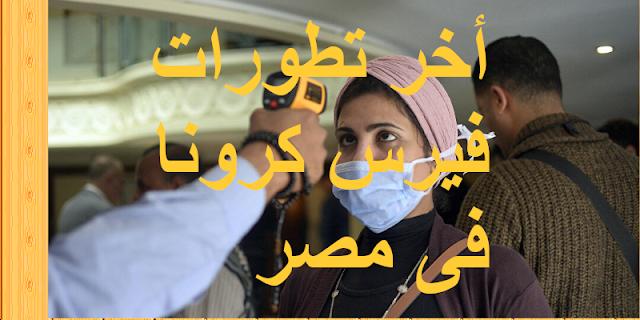 أخر تطورات فيروس كورونا فى مصر