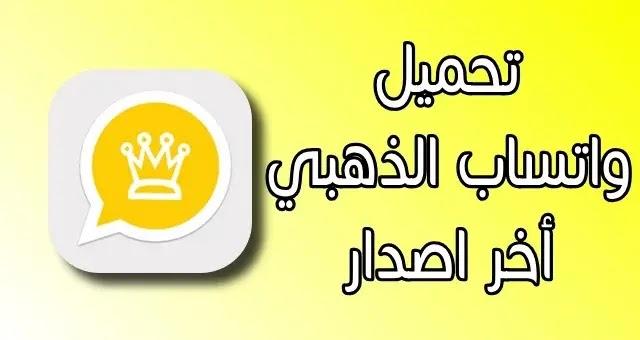 تحميل واتساب الذهبي اخر اصدار  |  whatsapp gold v8.60