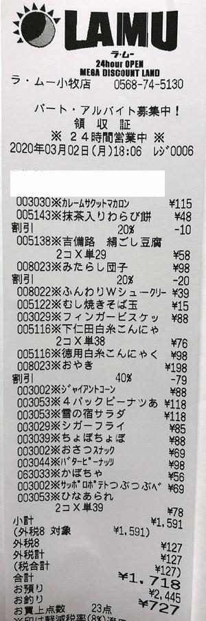 ラ・ムー 小牧店 2020/3/2 のレシート