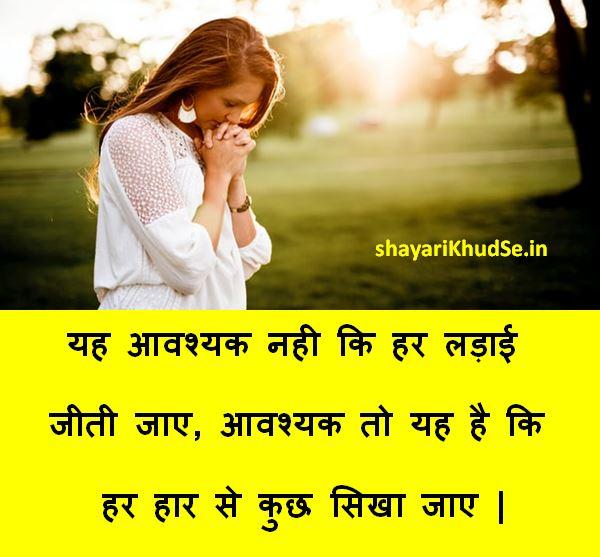 Zindagi Sad Shayari Image, Zindagi Sad Shayari in Hindi Images
