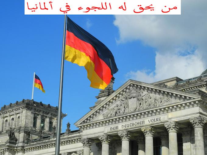 الجنسيات التي لها أولوية منح اللجوء في ألمانيا وفقا لنظام اللجوء الجديد 2019 ؟