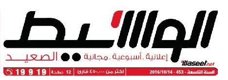 جريدة وسيط الصعيد عدد الجمعة 14 أكتوبر 2016