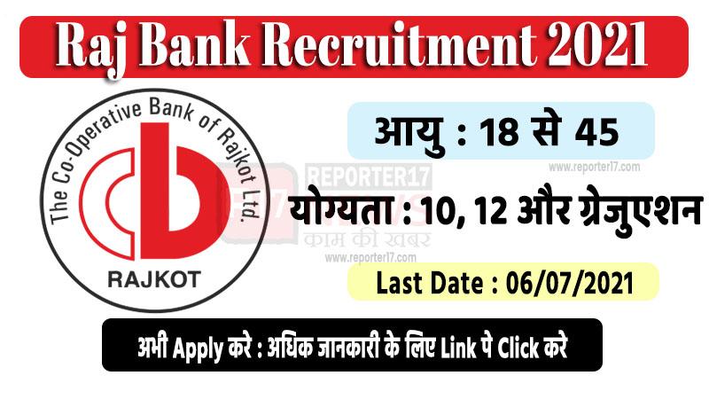 The Co-Operative Bank of Rajkot Ltd Recruitment 2021