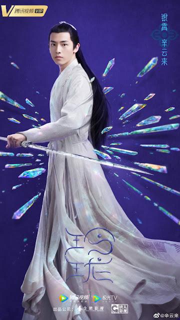 ling long fantasy drama xin yunlai