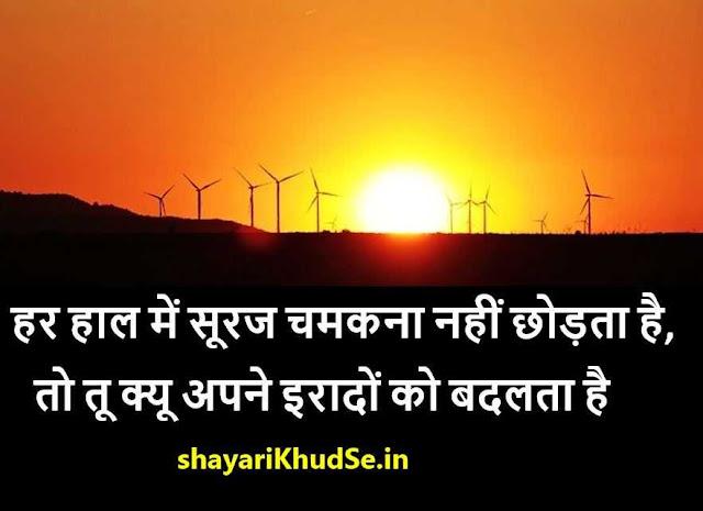 Best Life shayari shayari images in Hindi, Best hindi shayari on Life images, Best shayari on Life pic