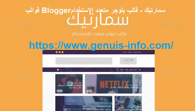 Smart Blogger Templates - Versatile Blogger Template