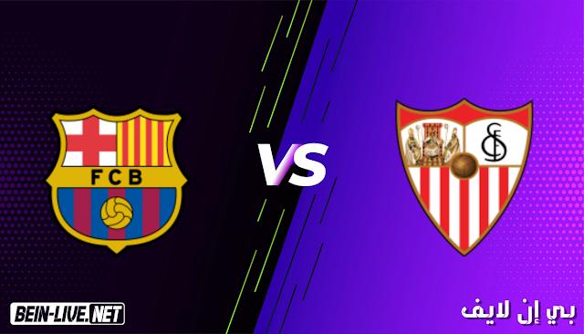 مشاهدة مباراة اشبيلية وبرشلونة بث مباشر اليوم بتاريخ 27-02-2021 في الدوري الاسباني
