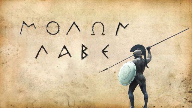 Εκδηλώσεις στη Σπάρτη για τα 2.500 χρόνια από τη Μάχη των Θερμοπυλών