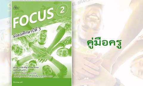 FOCUS 2 Manual