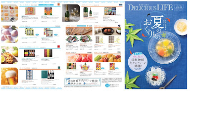 DELICIOUS LIFE VOL.62「夏のおくりもの」 新越谷ヴァリエ