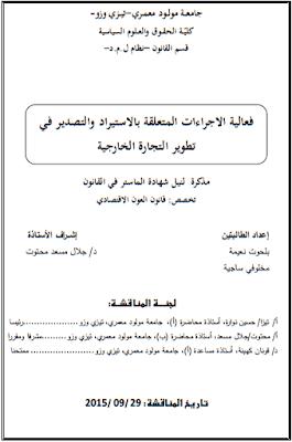 مذكرة ماستر: فعالية الإجراءات المتعلقة بالاستيراد والتصدير في تطوير التجارة الخارجية PDF