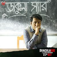 ড্রাকুলা স্যার bengali new movie dracula sir