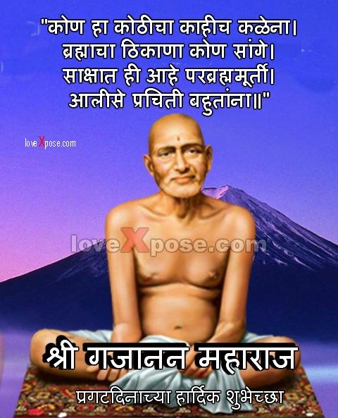 Gajanan Maharaj Darshan Prakat Diwas